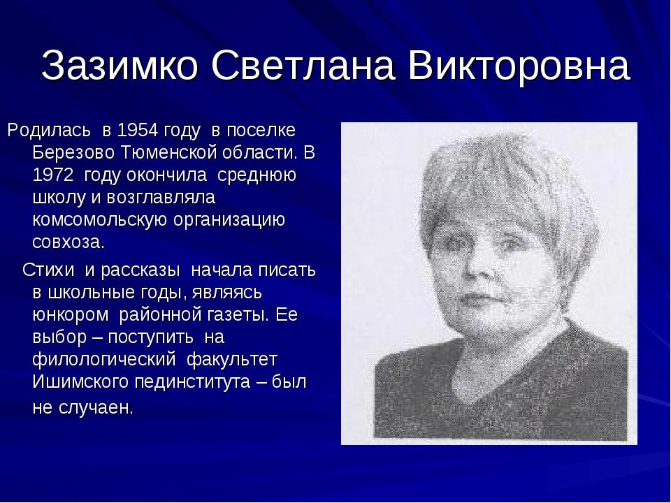Зазимко Светлана Викторовна Родилась в 1954 году в поселке Березово Тюменской...