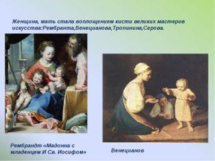 Женщина, мать стала воплощением кисти великих мастеров искусства:Рембранта,Ве