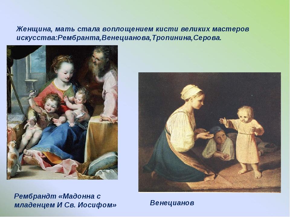 Женщина, мать стала воплощением кисти великих мастеров искусства:Рембранта,Ве...