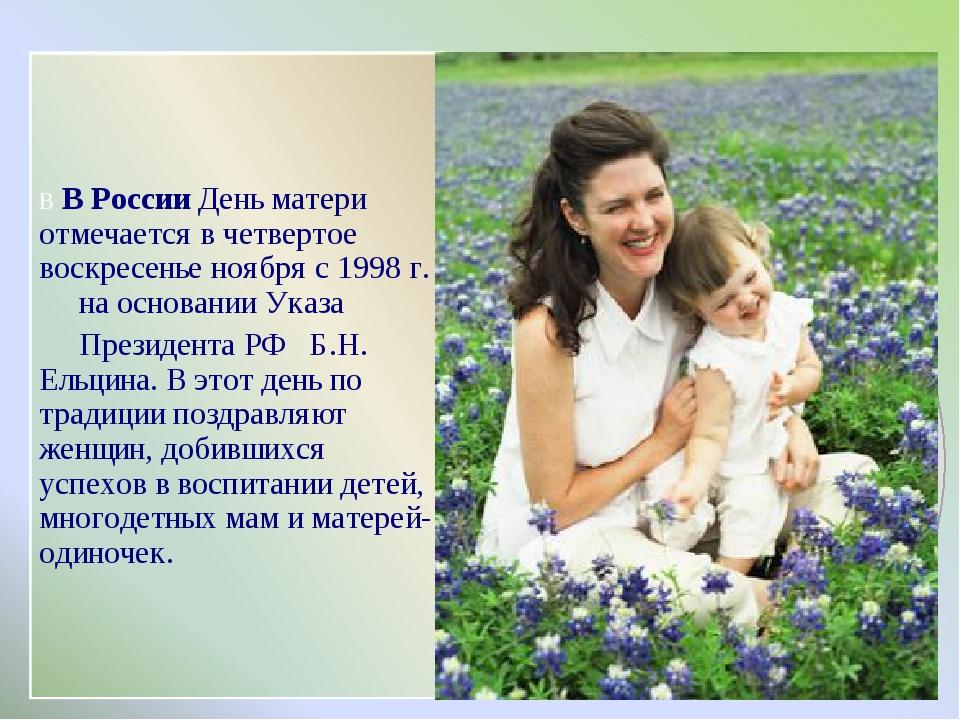 День дочери — когда празднуют в России, поздравления
