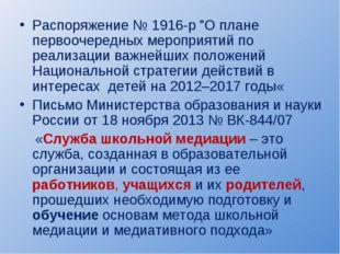 """Распоряжение № 1916-р """"О плане первоочередных мероприятий по реализации важне"""