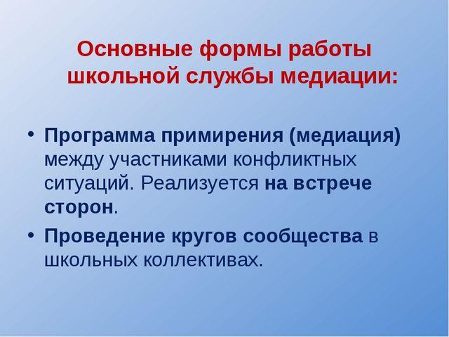 Основные формы работы школьной службы медиации: Программа примирения (медиаци...