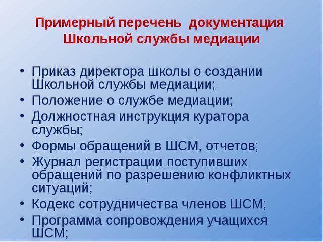 Примерный перечень документация Школьной службы медиации Приказ директора шк...