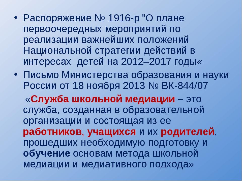 """Распоряжение № 1916-р """"О плане первоочередных мероприятий по реализации важне..."""