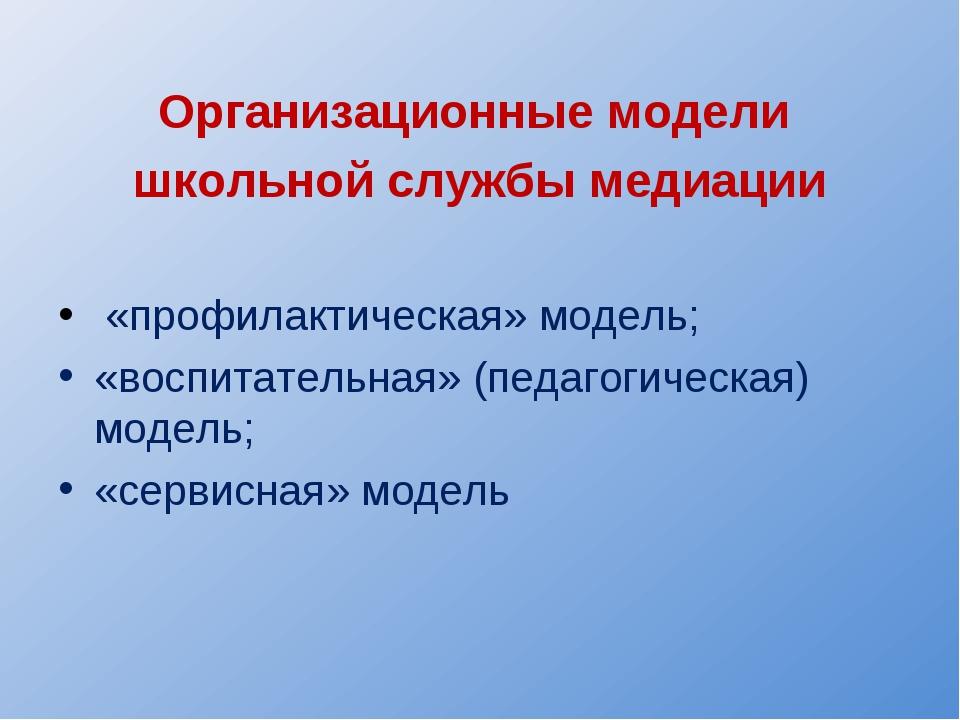 Организационные модели школьной службы медиации «профилактическая» модель; «в...