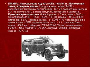 ПМЗМ-2. Автоцистерна АЦ-40 (150П). 1952-54 гг. Московский завод пожарных маши