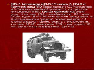 ПМЗ-13. Автоцистерна АЦП-25 (151) модель 13. 1954-59 гг. Прилукский завод ППО