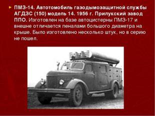 ПМЗ-14. Автотомобиль газодымозащитной службы АГДЗС (150) модель 14. 1956 г. П
