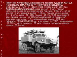 ПМЗ-16М. Автомобиль химического пенного тушения АХП-2,4 (157) модель 16М. 195