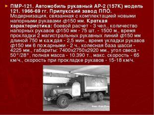 ПМР-121. Автомобиль рукавный АР-2 (157К) модель 121. 1966-69 гг. Прилукский з