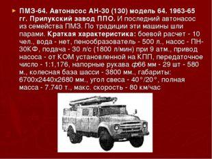 ПМЗ-64. Автонасос АН-30 (130) модель 64. 1963-65 гг. Прилукский завод ППО.И