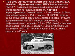 ПМЗ-27А. Автоцистерна АЦП-30 (157К) модель 27А. 1964-70 гг. Прилукский завод