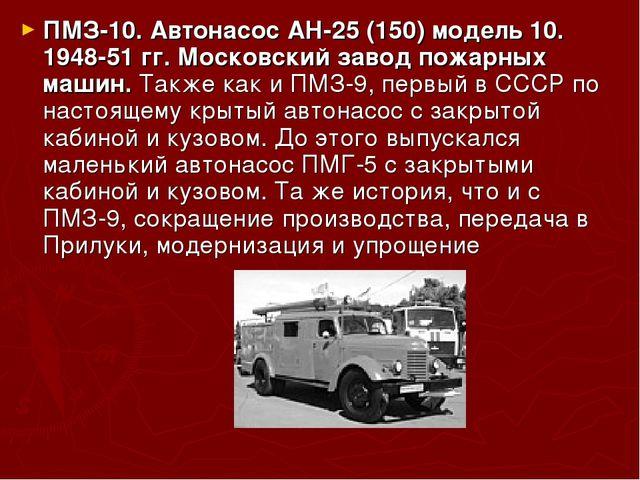 ПМЗ-10. Автонасос АН-25 (150) модель 10. 1948-51 гг. Московский завод пожарны...
