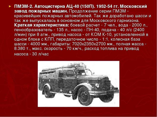 ПМЗМ-2. Автоцистерна АЦ-40 (150П). 1952-54 гг. Московский завод пожарных маши...