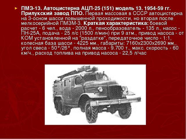 ПМЗ-13. Автоцистерна АЦП-25 (151) модель 13. 1954-59 гг. Прилукский завод ППО...