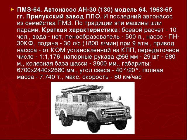 ПМЗ-64. Автонасос АН-30 (130) модель 64. 1963-65 гг. Прилукский завод ППО.И...