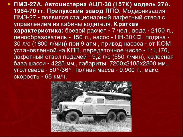 ПМЗ-27А. Автоцистерна АЦП-30 (157К) модель 27А. 1964-70 гг. Прилукский завод...