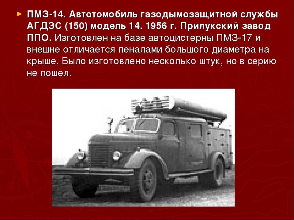 ПМЗ-14. Автотомобиль газодымозащитной службы АГДЗС (150) модель 14. 1956 г. П...