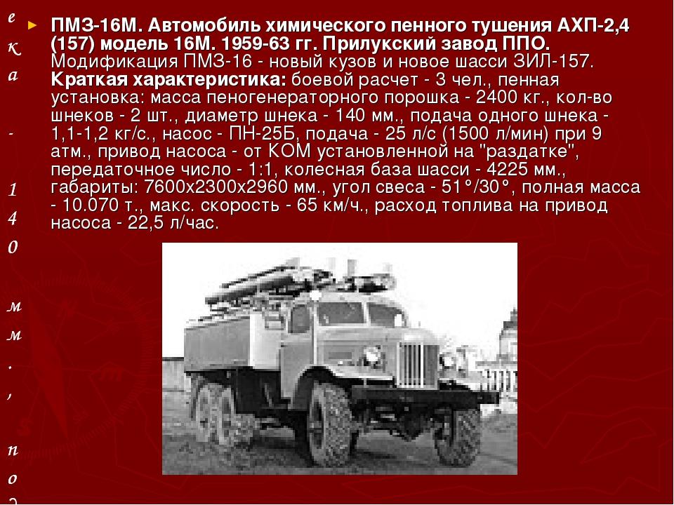 ПМЗ-16М. Автомобиль химического пенного тушения АХП-2,4 (157) модель 16М. 195...