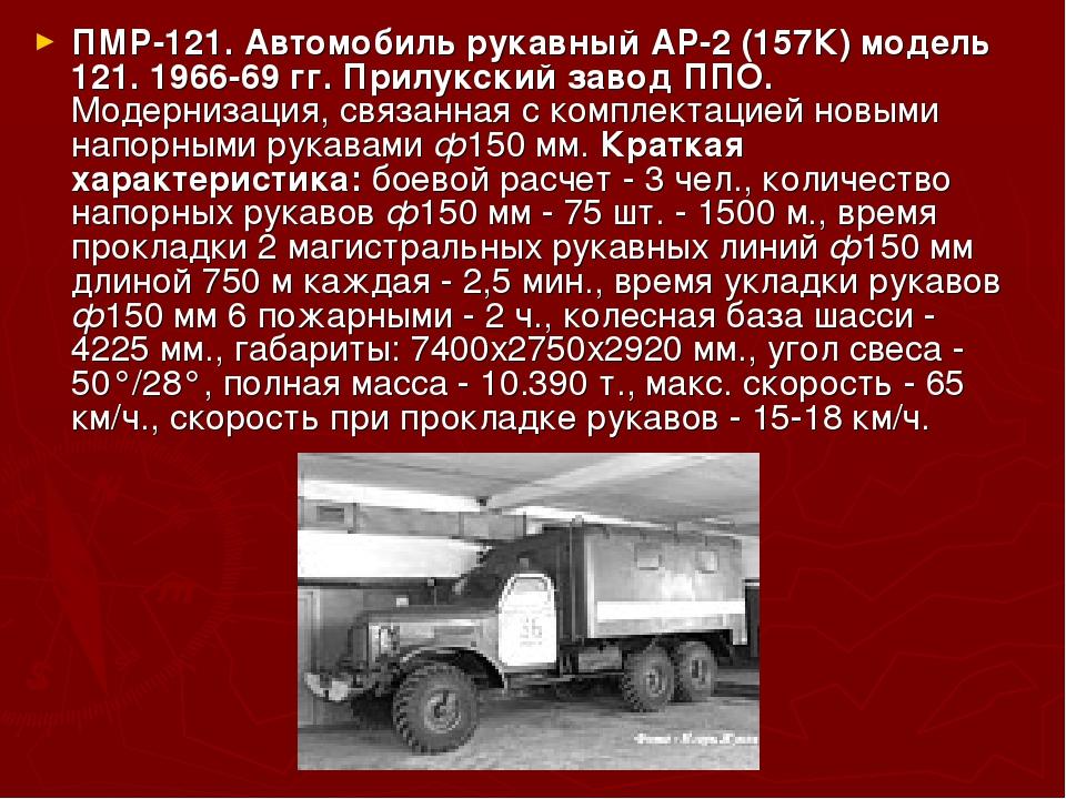 ПМР-121. Автомобиль рукавный АР-2 (157К) модель 121. 1966-69 гг. Прилукский з...