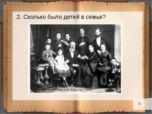 2. Сколько было детей в семье?