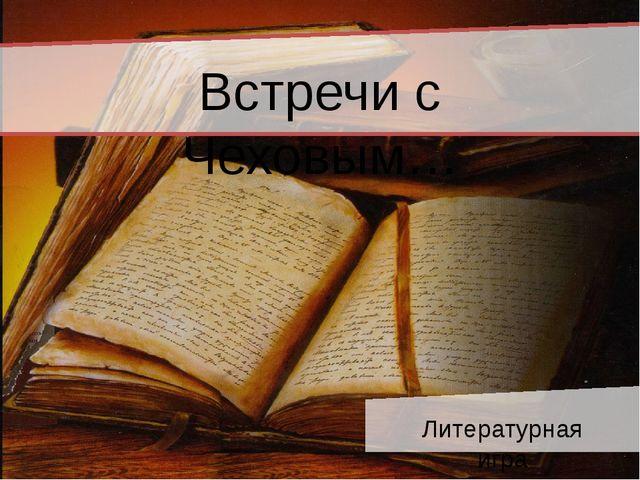 Встречи с Чеховым… Литературная игра