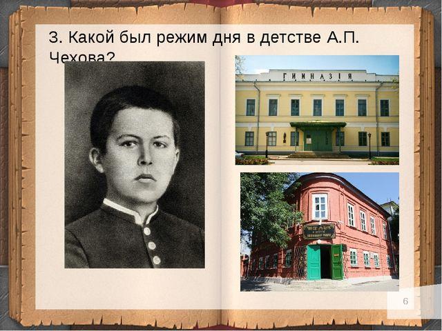 3. Какой был режим дня в детстве А.П. Чехова?