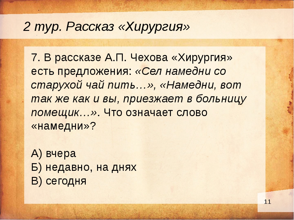 2 тур. Рассказ «Хирургия» 7. В рассказе А.П. Чехова «Хирургия» есть предложе...