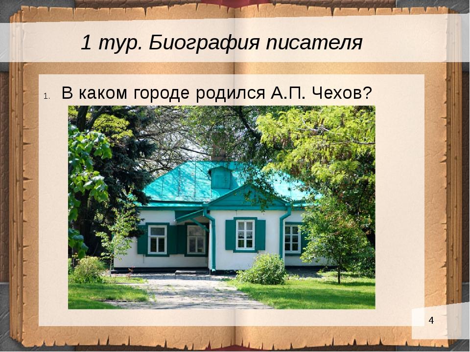 1 тур. Биография писателя В каком городе родился А.П. Чехов?