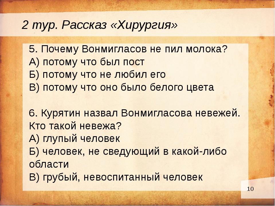 2 тур. Рассказ «Хирургия» 5. Почему Вонмигласов не пил молока? А) потому что...