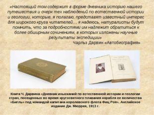 «Настоящий том содержит в форме дневника историю нашего путешествия и очерк т