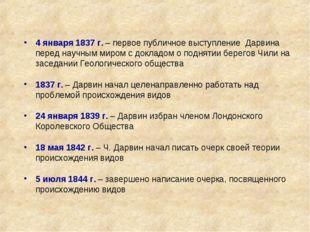 4 января 1837 г. – первое публичное выступление Дарвина перед научным миром с