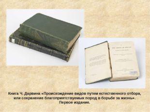 Книга Ч. Дарвина «Происхождение видов путем естественного отбора, или сохране