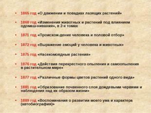 1865 год «О движении и повадках лазящих растений» 1868 год «Изменения животн