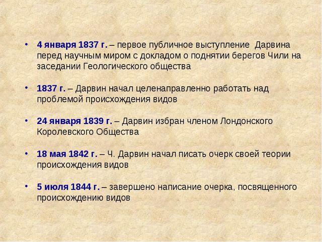 4 января 1837 г. – первое публичное выступление Дарвина перед научным миром с...