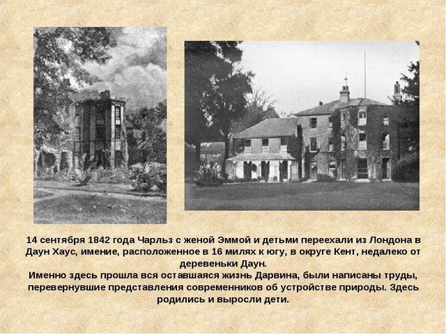14 сентября 1842 года Чарльз с женой Эммой и детьми переехали из Лондона в Да...