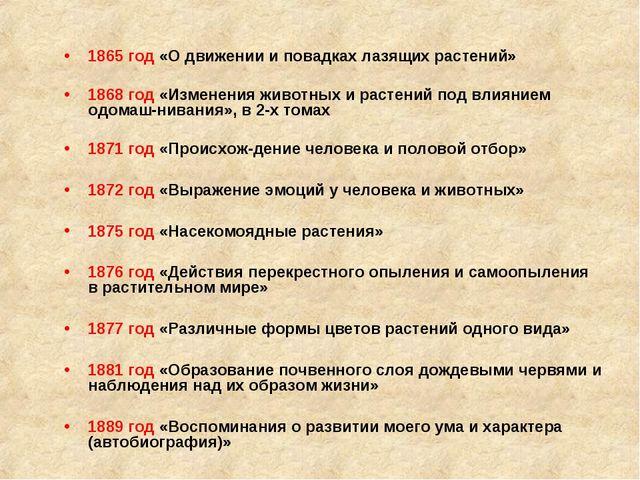 1865 год «О движении и повадках лазящих растений» 1868 год «Изменения животн...