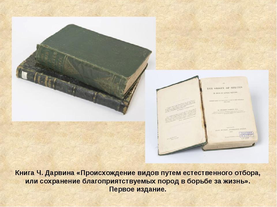 Книга Ч. Дарвина «Происхождение видов путем естественного отбора, или сохране...