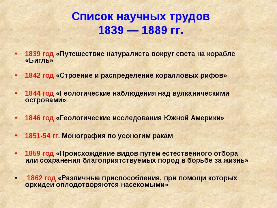 Список научных трудов 1839 — 1889 гг. 1839 год «Путешествие натуралиста вокру...