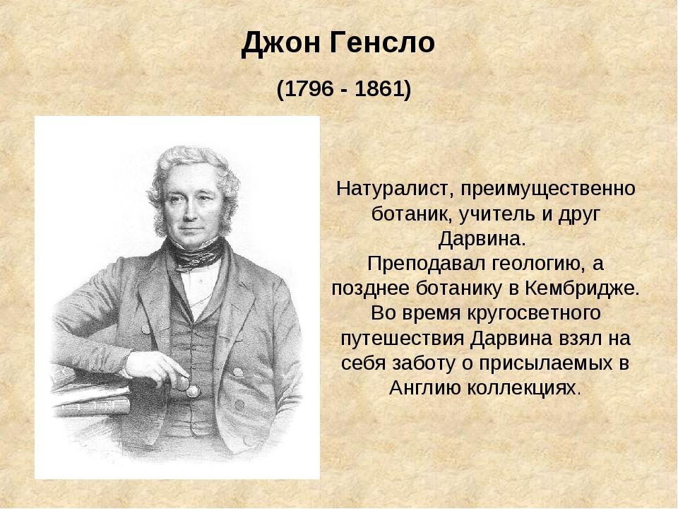Джон Генсло (1796 - 1861) Натуралист, преимущественно ботаник, учитель и друг...