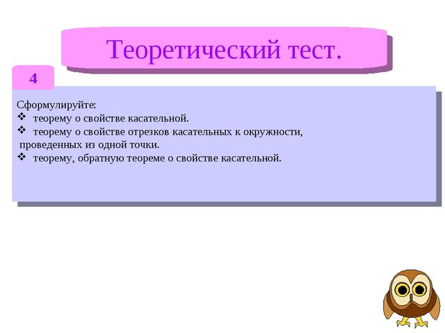 Теоретический тест. Сформулируйте: теорему о свойстве касательной. теорему о...