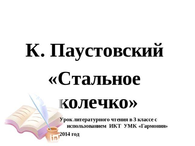 К. Паустовский «Стальное колечко» Урок литературного чтения в 3 классе с исп...