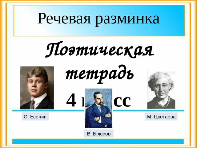 Речевая разминка Поэтическая тетрадь 4 класс С. Есенин В. Брюсов М. Цветаева