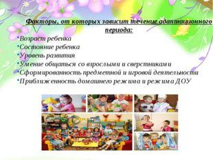 Факторы, от которых зависит течение адаптационного периода: Возраст ребенка С