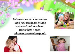 Родителям важно знать, что при поступлении в детский сад все дети проходят че