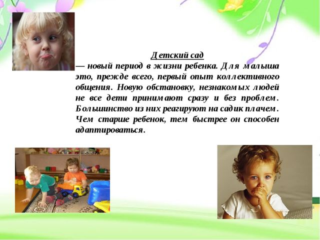 Детский сад — новый период в жизни ребенка. Для малыша это, прежде всего, пер...