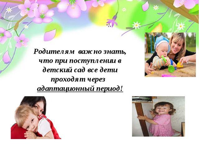 Родителям важно знать, что при поступлении в детский сад все дети проходят че...