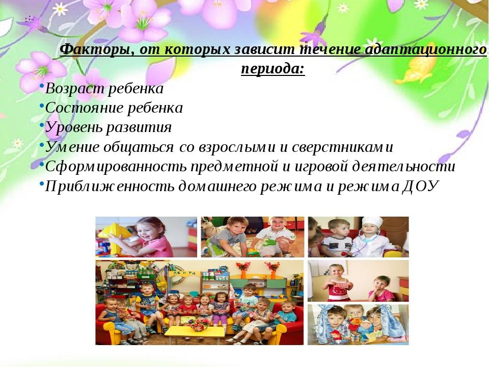 Факторы, от которых зависит течение адаптационного периода: Возраст ребенка С...