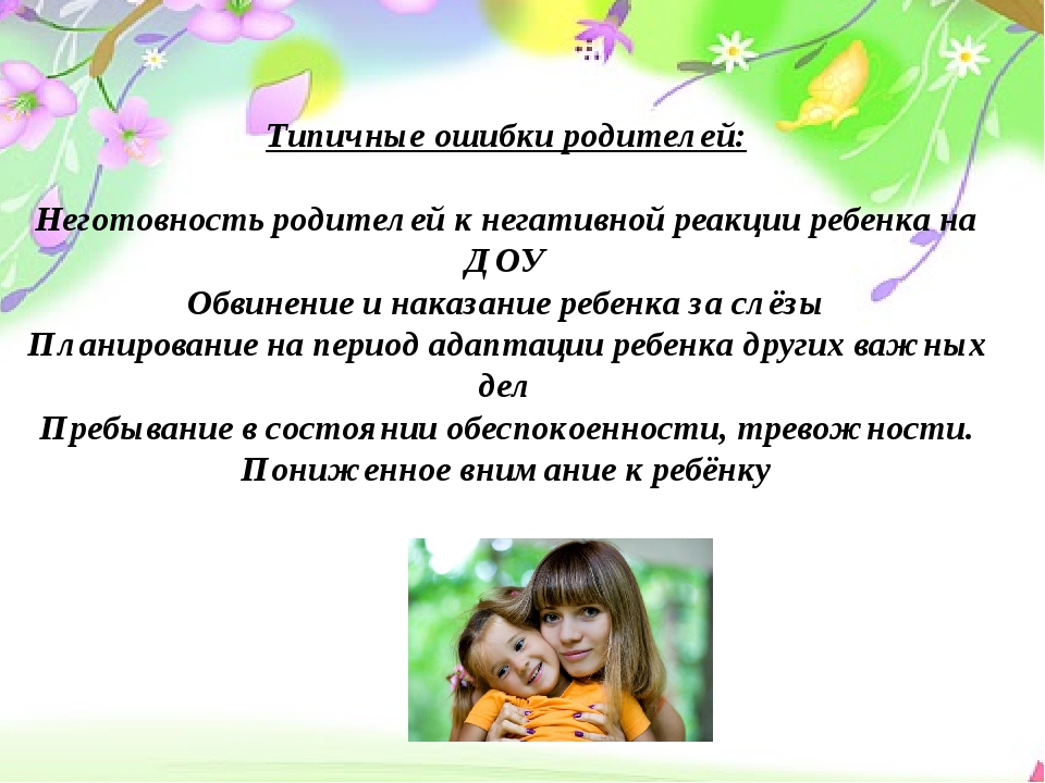 Типичные ошибки родителей: Неготовность родителей к негативной реакции ребен...