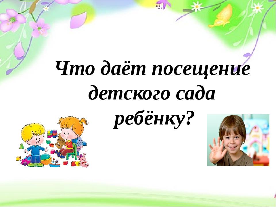 Что даёт посещение детского сада ребёнку?